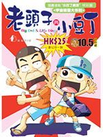 Big Dad & Little Ding - Vol. 10.5<BR>